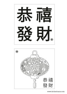 Printable-Chinese-New-Year-graphics-KidsChaos-2-of-2